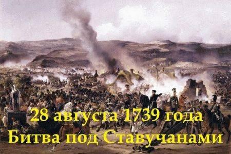 28 августа - победа русской армии под Ставучанами