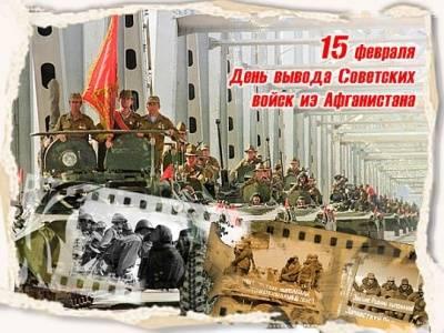 15 февраля - вывод советских войск из Афганистана