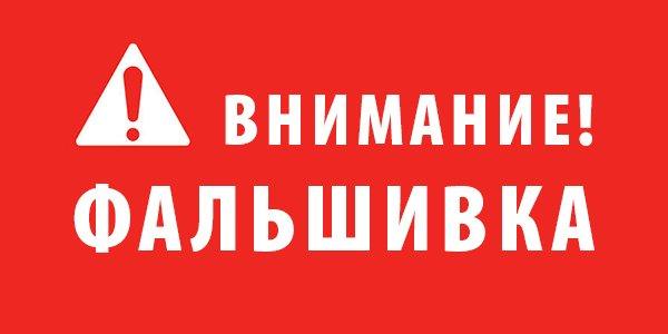 vnimanie_falshivka_p88235